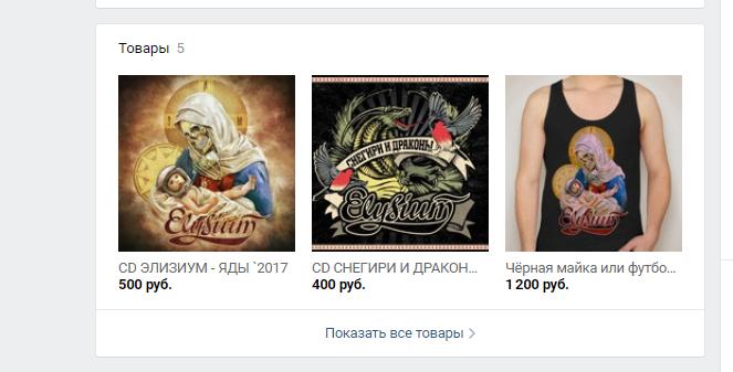 Как удалить товары из группы Вконтакте
