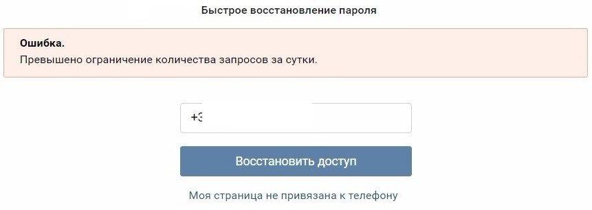 Лимит сообщений вконтакте