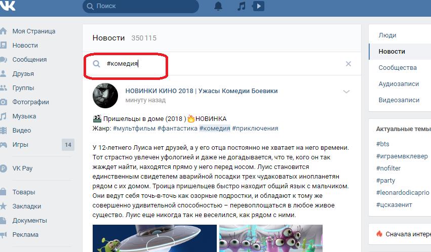Хештеги к картинкам вконтакте
