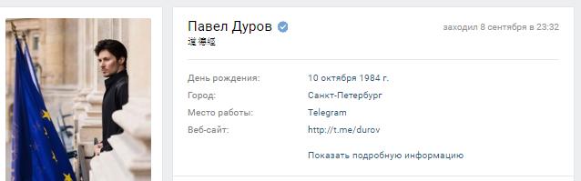 Кому и за сколько Дуров продал вконтакте