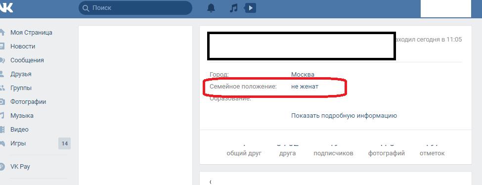 Семейное положение в вконтакте