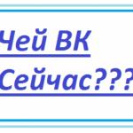 Кому принадлежит вконтакте сейчас