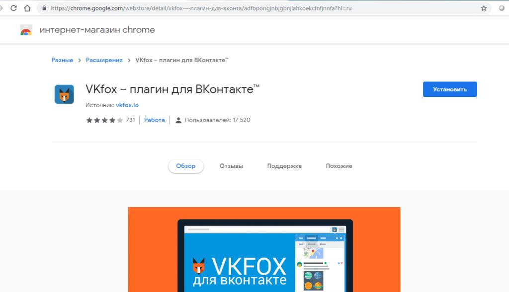 Vk Fox