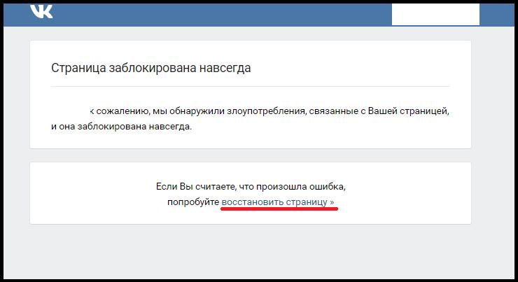 Если вконтакте заблокировали страницу навсегда, то что делать тогда