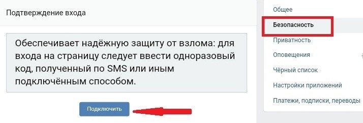 Как узнать к какому номеру привязана страница вконтакте