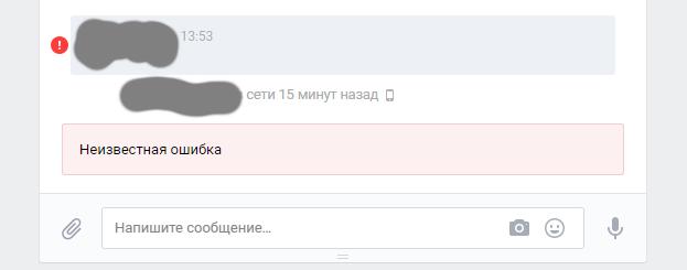 Не отправляются сообщения в вконтакте