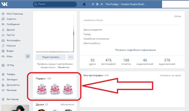 Где находятся подарки в вконтакте