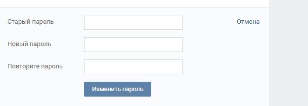 Как через код элемента узнать пароль. Как посмотреть пароль в ВК