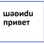 Как писать перевернутыми буквами в вк