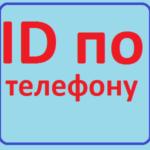 Как по id вконтакте узнать номер телефона