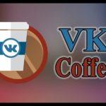 Вк кофе скачать на андроид,VK Coffee