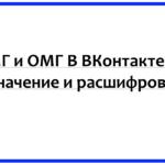 Что такое МГ и ОМГ Вконтакте(MG&OMG)